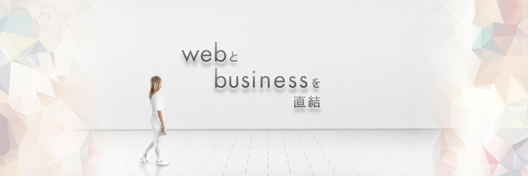 webとビジネスを直結しますアンプルデザインメインビジュアル